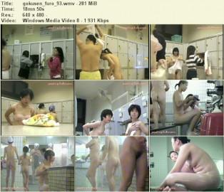 Gokusen Furo 93