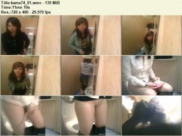 Kame Toilet 74