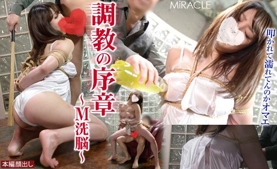 sm-miracle e0906   「調教の序章 ~M洗脳~」