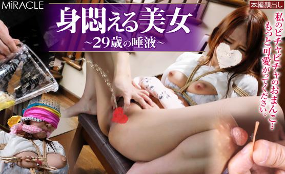 sm-miracle e0909   「身悶える美女 ~29歳の唾液~」